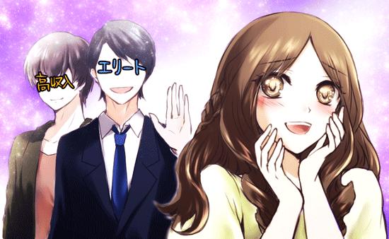 名古屋でよりハッピーな婚活出会いを作りたいかたへ