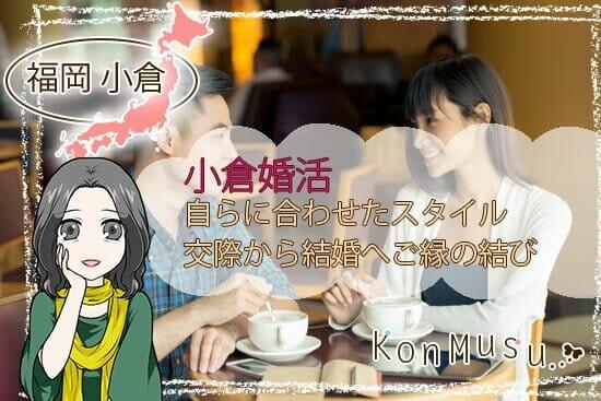 小倉婚活なら自らに合わせたスタイルで交際から結婚へつなぐ