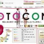 OTOCON (オトコン)