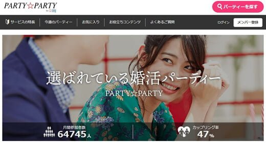 party☆party (パーティーパーティー)