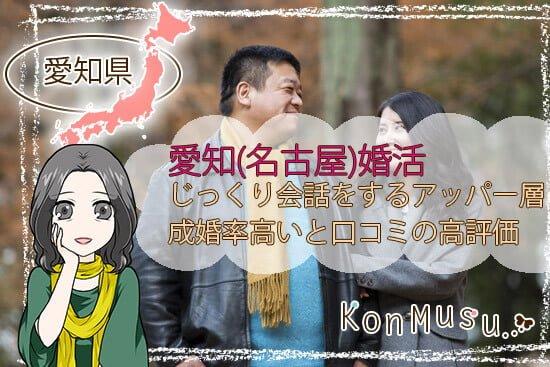 愛知(名古屋)婚活はじっくり会話を楽しむ成婚率高いことで口コミで高評価