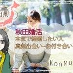 秋田婚活は本気で結婚したい人を真剣出会いからお付き合いを実現させます