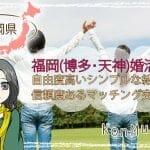 福岡(博多・天神)婚活では自由度の高いシンプルなセッティングで動きやすい