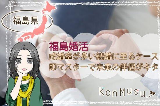 福島婚活は成婚率が多い結婚に至るケースを即マスターで未来の伴侶を手に入れる