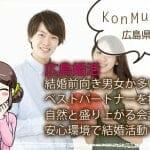 広島婚活なら結婚前向き男女が多く安心環境で結婚活動できる