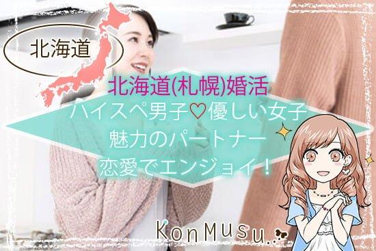 北海道(札幌)婚活のハイスペ男子と優しい女子探しはもう目の前にある!