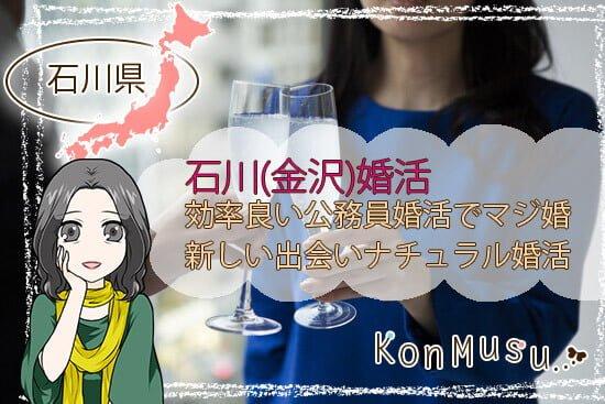 石川(金沢)婚活なら効率の良い公務員婚活でマジ婚できる