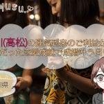香川(高松)婚活なら運気到来のご利益ある恋愛成就で成婚叶うかも!