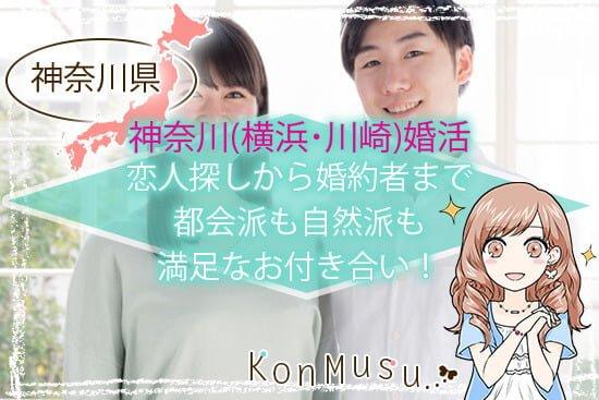 神奈川(横浜・川崎)婚活なら恋人探しから婚約者まで都会派も自然派も満足できる