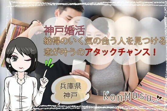 神戸婚活で納得のいく気の合う人を見つけたらアタックチャンス!