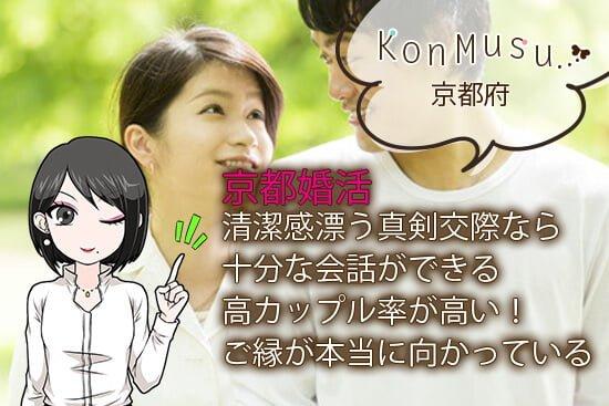 京都婚活の清潔感漂う真剣交際なら十分会話ができる高カップル率が高い!
