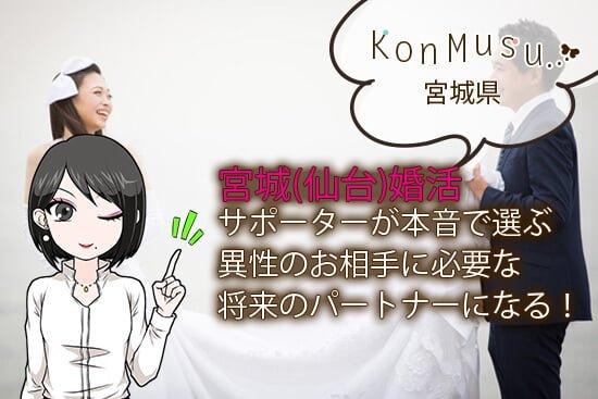 宮城(仙台)婚活サポーターが本音で選ぶお相手で将来のパートナーに!