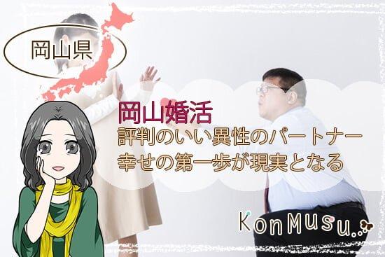 岡山婚活で評判のいい異性のパートナーたちと幸せの第一歩!