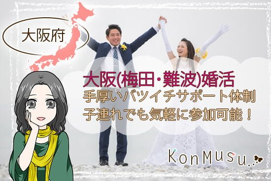 大阪(梅田・難波・なにわ)婚活の手厚いサポート体制で子連れでも気軽に参加可能