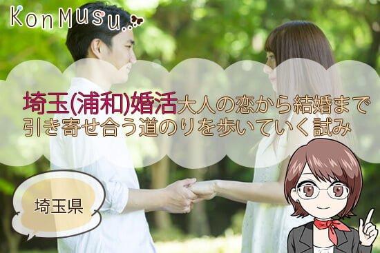 埼玉(浦和)婚活で大人の恋から結婚までの道のりを歩いていく試みとは