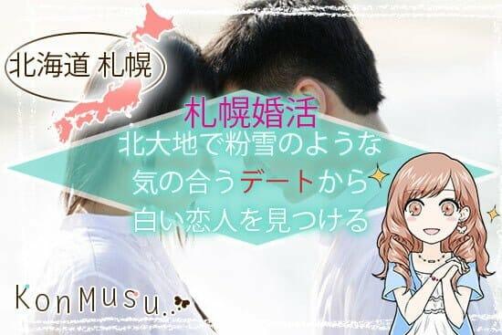 札幌婚活の北大地で粉雪のような白い恋人を見つけてみませんか