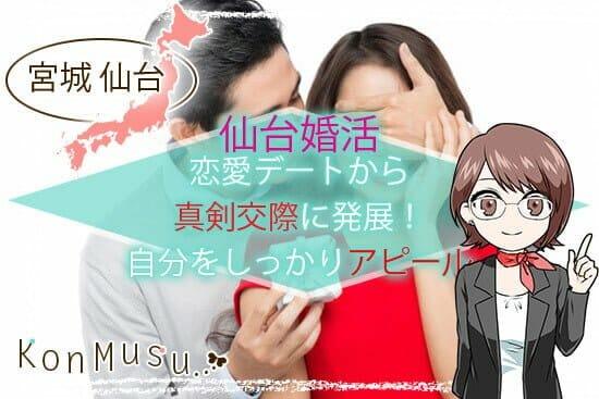 仙台婚活でデートから真剣交際発展で勢いをつけてみる