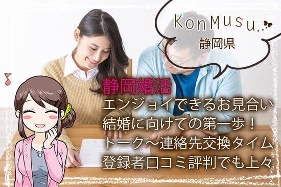 静岡婚活ならエンジョイできるお見合いパーティーOKだから口コミ評判でも上々