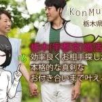栃木(宇都宮)婚活で効率良くお相手探しから本格的な真剣お付き合いまで