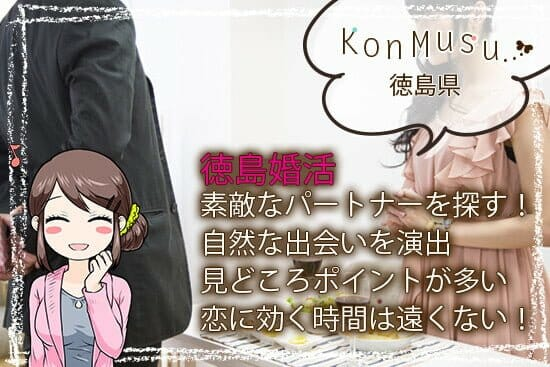 徳島婚活では自然な出会いを演出するから恋に効く時間はそう遠くはない!