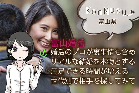 富山婚活なら婚活のプロが裏事情も含めリアルな結婚を本物とする
