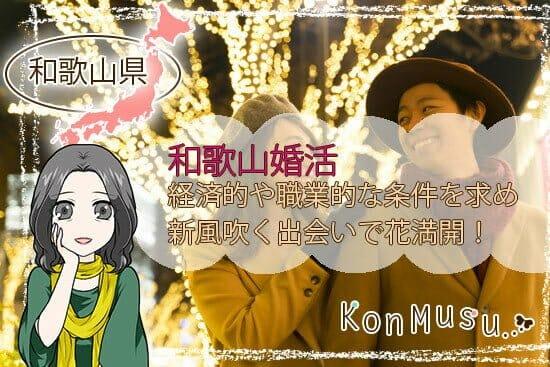 和歌山婚活はトップクラス新風吹きはじめる出会いで花開く!